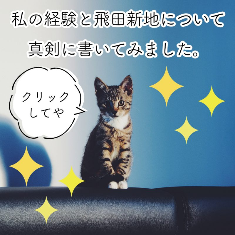 私の過去と飛田新地。