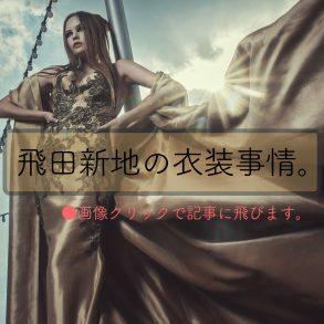 飛田新地の衣装について