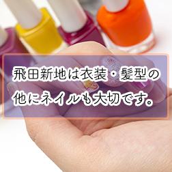 飛田新地は衣装・メイク・髪型の他に「ネイル」も大切です。