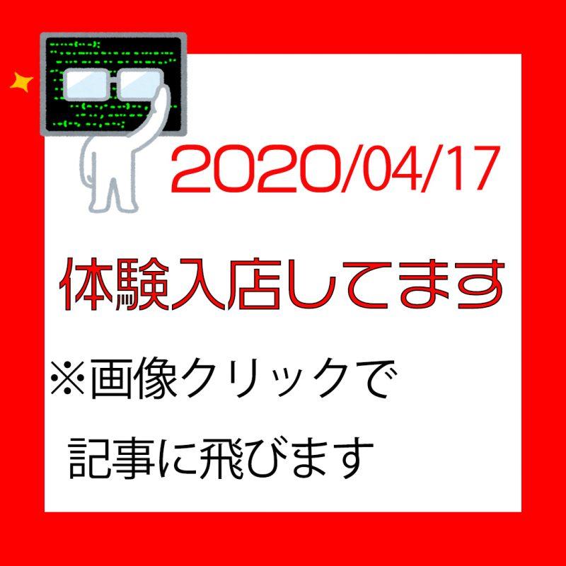 飛田新地 求人 体験入店