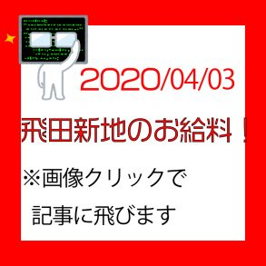 飛田新地 求人 お給料2