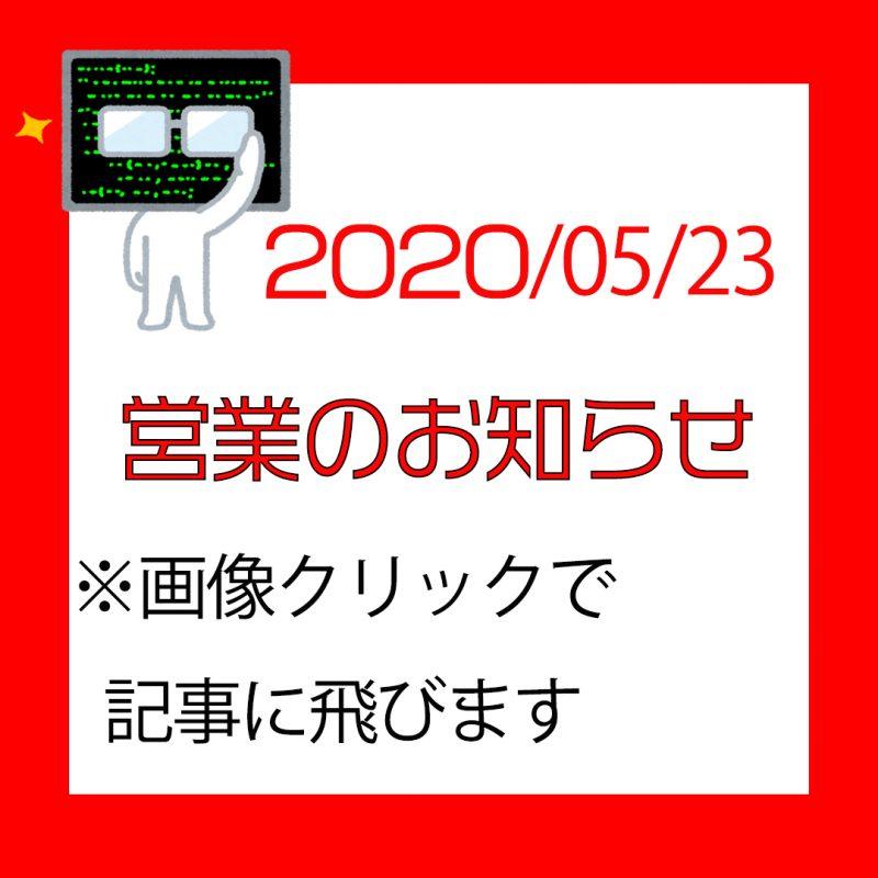 飛田新地求人 営業のお知らせ